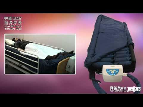 美國KAP 翻身氣墊床褥