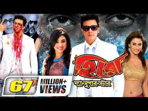 Hero The Superstar || হিরো দ্যা সুপার স্টার || Shakib Khan || Apu Biswas | Boby || Bangla Full Movie