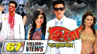 Hero The Superstar Full Movie | Shakib Khan | Apu Biswas full download video download mp3 download music download