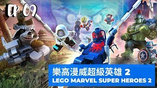 Lego Marvel Super Heroes 2 樂高漫威超級英雄 2 - Ep 09.19-5-2019