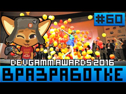 7 инди-игр победителей DevGAMM Awards 2016 | В разработке #60