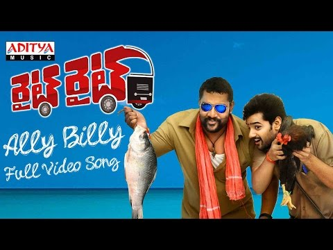 Ally Billy Full Video Song || Right Right Movie || Sumanth Ashwin, Pooja Jhaveri, J.B