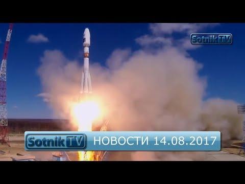 ИНФОРМАЦИОННЫЙ ВЫПУСК 18.08.2017
