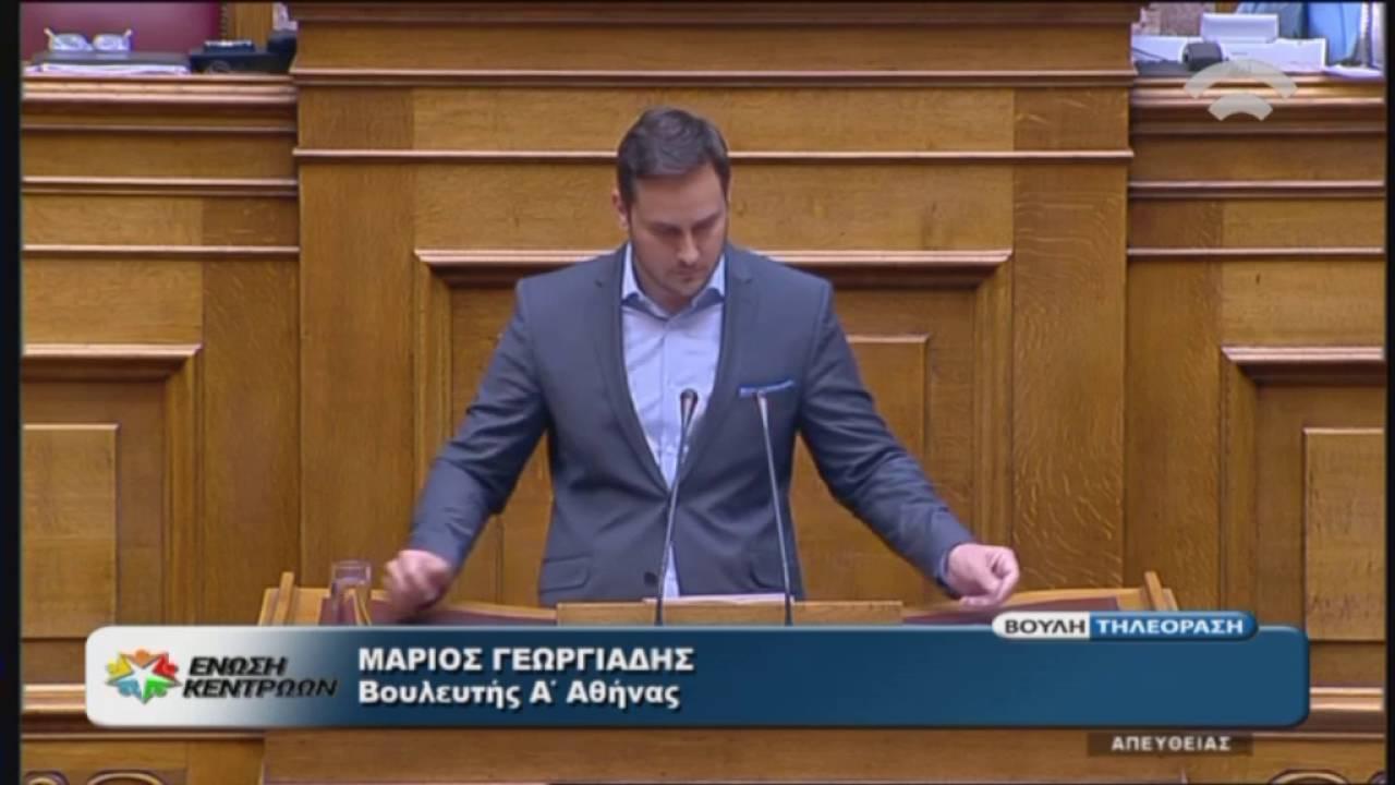 M. Γεωργιάδης (Ειδ. Αγορητής Έν.Κεντρώων)(Εφαρμογή της Συμφωνίας Δημοσιονομικών Στόχων)(21/05/2016)