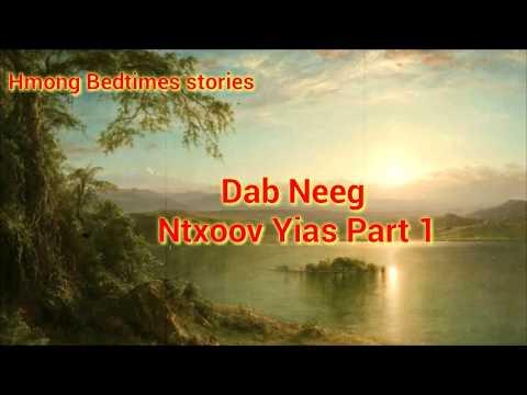 Ntxoov yias 01 (видео)