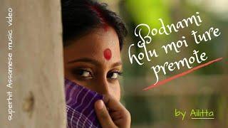 Video Latest Superhit Assamese Song 2016 | PO PO | AILITA | Ft. UTPAL DAS & AILITA MP3, 3GP, MP4, WEBM, AVI, FLV Desember 2017