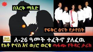 Ethiopia: በእርቅ ማእድ ለ-26 ዓመት ተፈትኖ ያለፈዉ የአቶ ዮናስ እና ወ/ሮ ወርቄ ጣፋጭ የትዳር ታሪክ