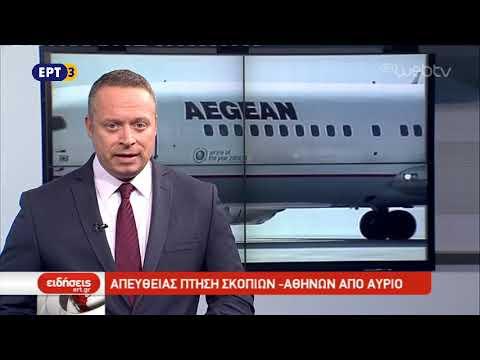 Τίτλοι Ειδήσεων ΕΡΤ3 19.00 | 31/10/2018 | ΕΡΤ