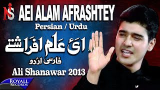 Ali Shanawar | Aey Alam Afrastey | 2013 |نوها فارسی توسط علی شناور