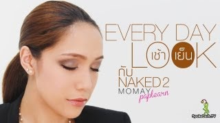 Momay Paplearn Every Day Look Naked 2 - Thai TV Show