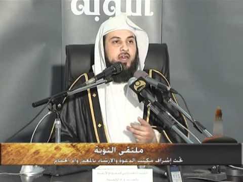 اذكرني عند ربك . الشيخ محمد العريفي