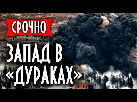 3аnад конкретно облжался в этой в0йне Русские показали кто чего стоит - DomaVideo.Ru