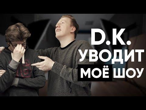 Другие новости 2. feat Даня Кашин/D.K. INC (видео)