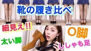 【細見え】太い脚・O脚・ししゃも足をカバーできる靴の選び方!履き比べ◆脚の悩みがある方へ!池田真子