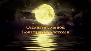 Останься со мной - Константин Алексеев