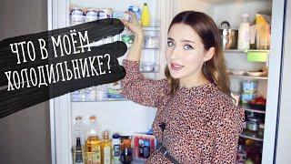 Что в Моём Холодильнике? Что я ем?