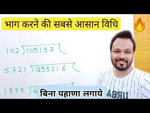 Long Digits Division || भाग करने की सबसे आसान विधि || badi sankhya ka bhag kaise kare division trick