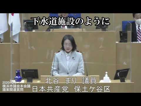 水道料金の値上げ強行するな 北谷まり議員が横浜市会本会議で質問 2020.12.4