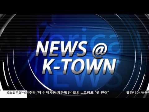 한인사회 소식 1.24.17 KBS America News