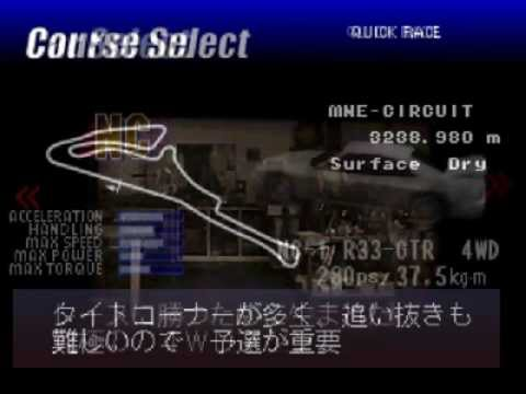 Matts Guide To Japanese PS1 Racing Games