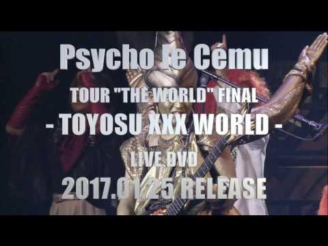 Psycho le Cému -DVD「2016 TOUR