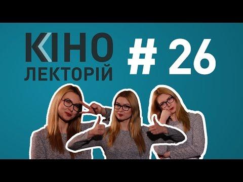 Кінолекторій #26. Нова технологія google / Рятівники малібу / Кіношкола
