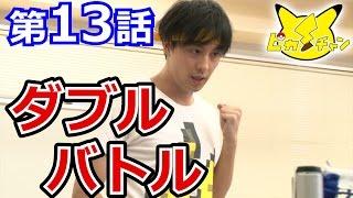 【公式】ピカ・チャン 第13話 「1匹はみんなのために。みんなは1匹のため� by Pokemon Japan
