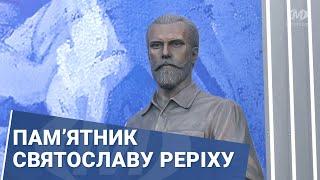 Пам'ятник Святославу Реріху