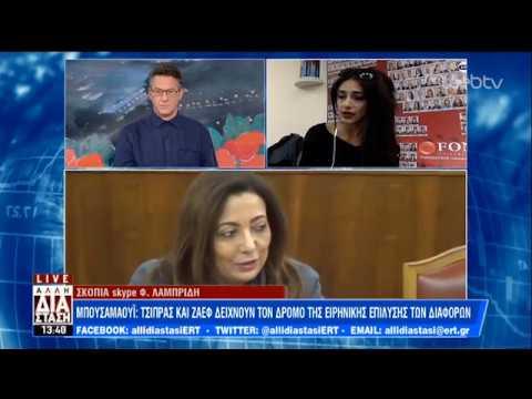 Η νομπελίστρια Wided Bouchamaoui, προτείνει Τσίπρα-Ζαεφ για Νόμπελ Ειρήνη | 18/12/18 | ΕΡΤ