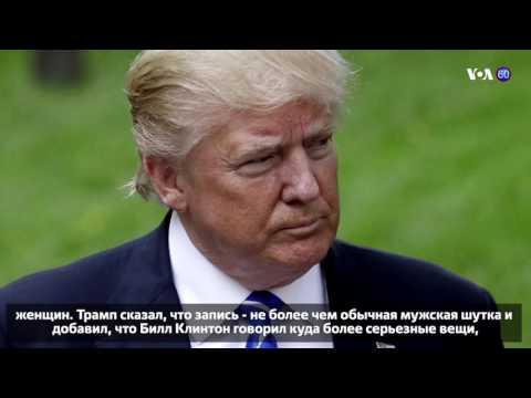 Новости США за 60 секунд.   8 октября 2016 - DomaVideo.Ru