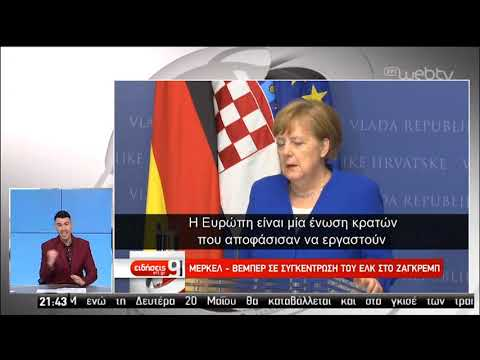 Ευρωεκλογές: Συνάντηση ευρωπαίων εθνικιστών στο Μιλάνο | 18/05/2019 | ΕΡΤ