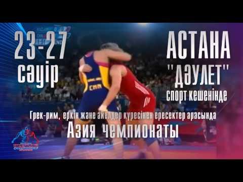 Анонс Чемпионата Азии по борьбе в Астане