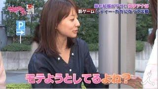 Download Video 女子アナファッションチェック!!10/26放送【女子アナの罰】 MP3 3GP MP4