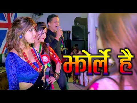 (New Lok Dohori || Jhorle Hai (झोर्ले है ) By Balchandra Baral Ft Mina Lama, Kala Lamsal, Sirju - Duration: 5 minutes, 15 seconds.)