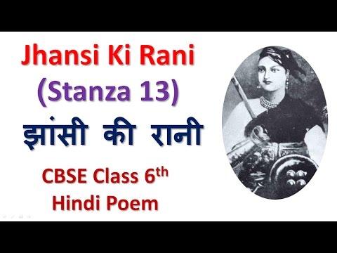 Video Jhansi Ki Rani - झांसी की रानी (Stanza 13) - CBSE Hindi Poem download in MP3, 3GP, MP4, WEBM, AVI, FLV January 2017