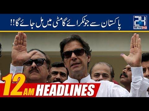 News Headlines | 12:00am | 26 March 2019 | 24 News HD
