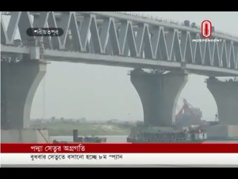 Another span to be installed on Padma Bridge (19-02-2019) Courtesy: Independent TV