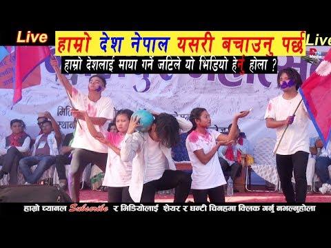 (Amrit rana-Shanti Lukau kaha Nepali National song |Nawalpur...5 min, 54 sec.)