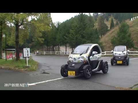 六甲山にレンタル電気自動車