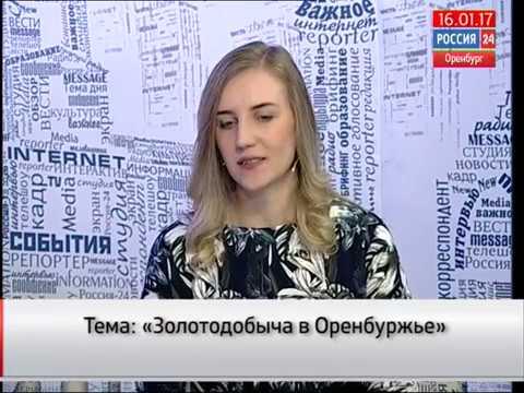Золотодобыча в Оренбуржье. Александра Коломоец, аспирантка ОГУ