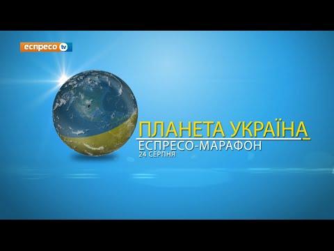 Канал планета украина поздравления прямой эфир