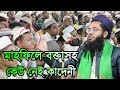 Bangla Waz 2018 Mufti Salman Farsi | সূরা তুহার মন জুড়ানো তাফসির