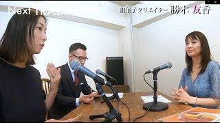 ラジオ「NextTRADITION」#35本編