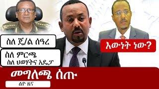 Ethiopia: የኢትዮታይምስ የዕለቱ ዜና | EthioTimes Daily Ethiopian News | Abiy Ahmed | Lemma Megersa