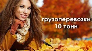 ГРУЗОПЕРЕВОЗКИ 10 ТОНН КИРОВ \ ЗАКАЗАТЬ ОДИНОЧКУ КИРОВ