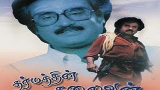 Dharmathin Thalaivan - Rajinikanth & Prabhu Movie
