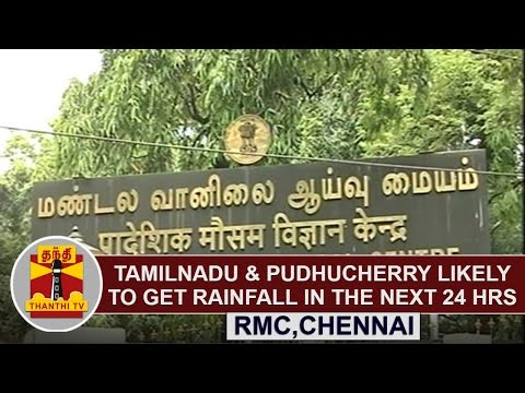 Tamil-Nadu-Puducherry-Likely-to-get-Rainfall-in-the-next-24-hours--RMC-Chennai