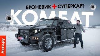Броневик-суперкар: тест и история «Т98 Комбат»