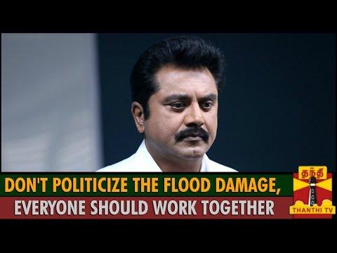 Don t Politicize the Flood Damage  Everyone should Work Together   Sarathkumar   Thanthi TV