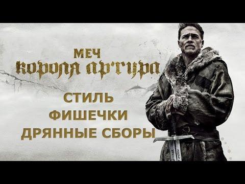 Меч Короля Артура - Незаслуженный провал (Обзор фильма)
